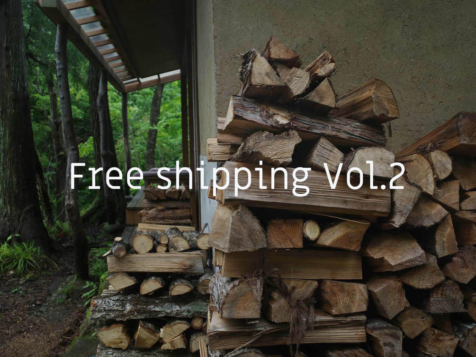 Free shipping Vol.2 / 7月3日~往復送料無料実施のお知らせ