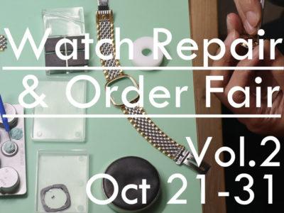 腕時計の修理&オーダーフェア