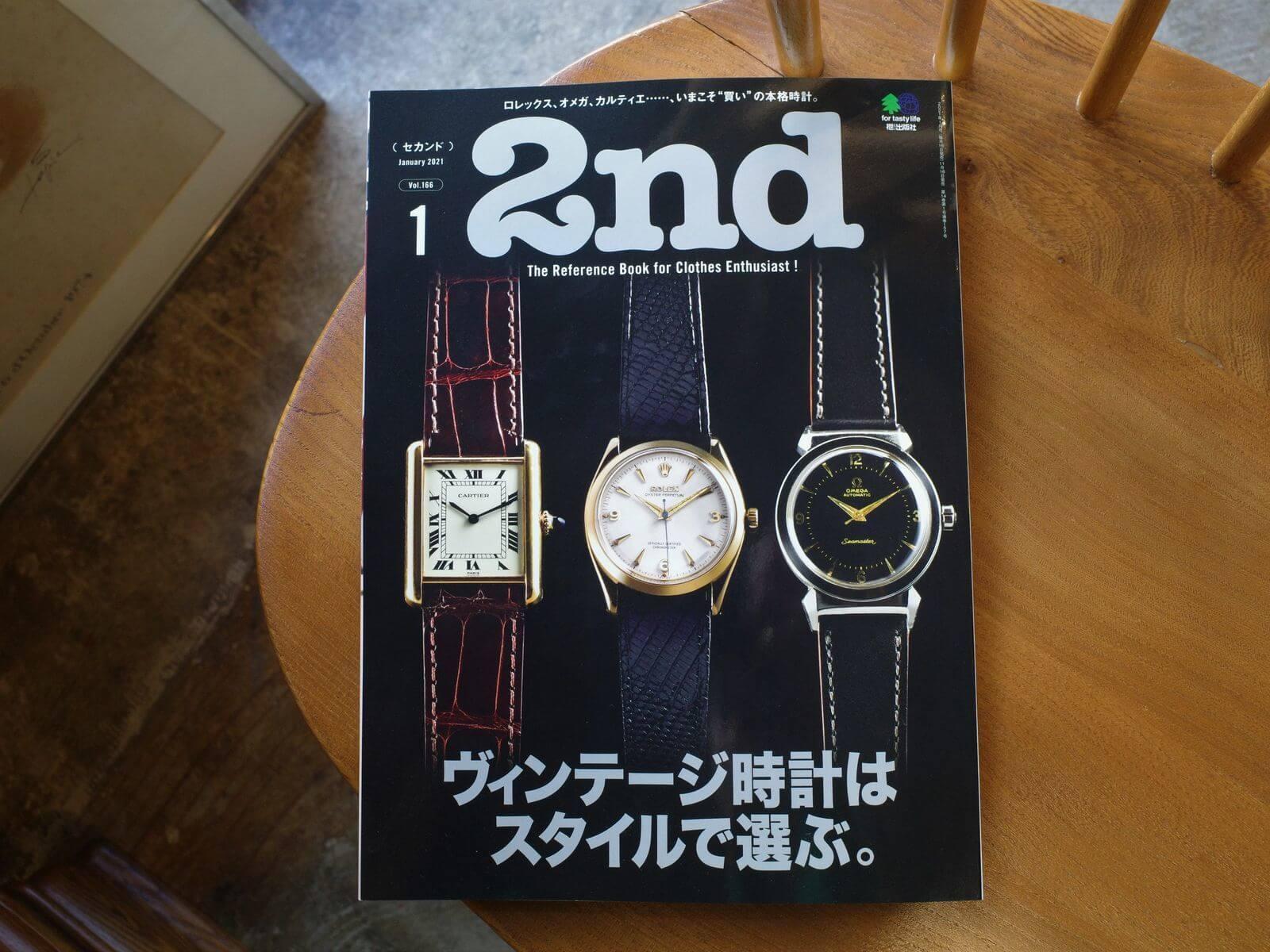 """2nd Magazine Vol.166 ヴィンテージ時計はスタイルで選ぶ。/ROLEX ロレックスは60万円台までの""""ドラ""""付きで選ぶ。"""