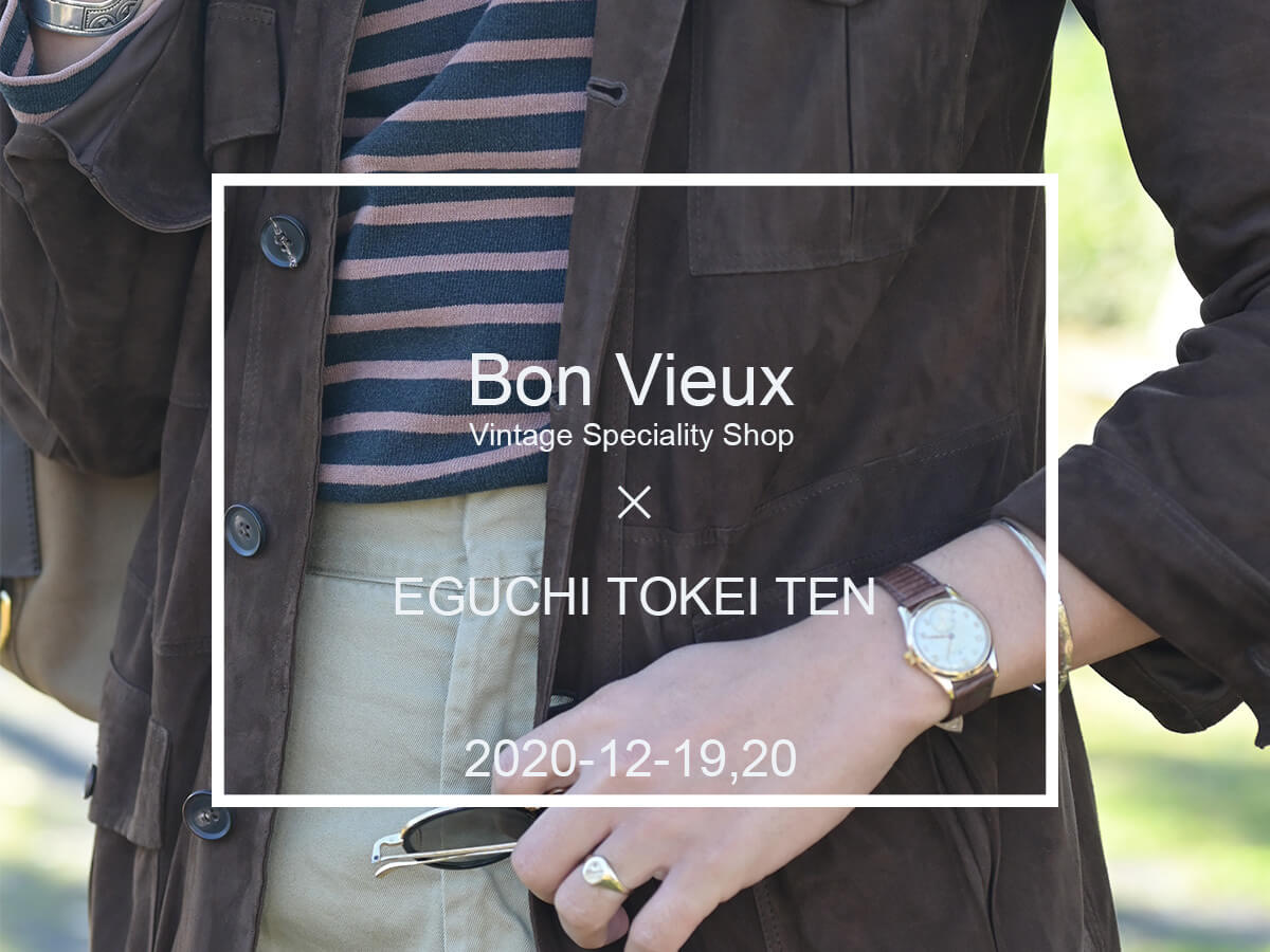 Bon Vieux × EGUCHI TOKEI TEN / Vintage wear and Styling counseling