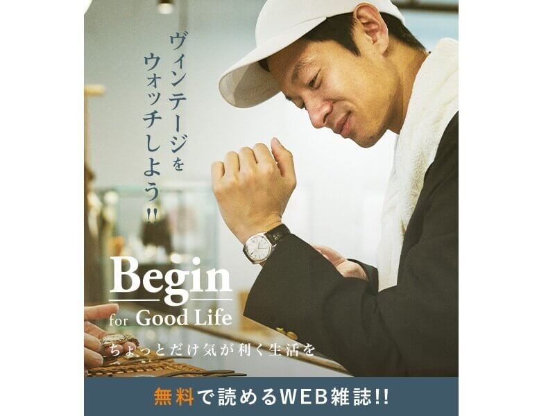 e-Begin Begin for Good Life / ヴィンテージをウォッチしよう!!