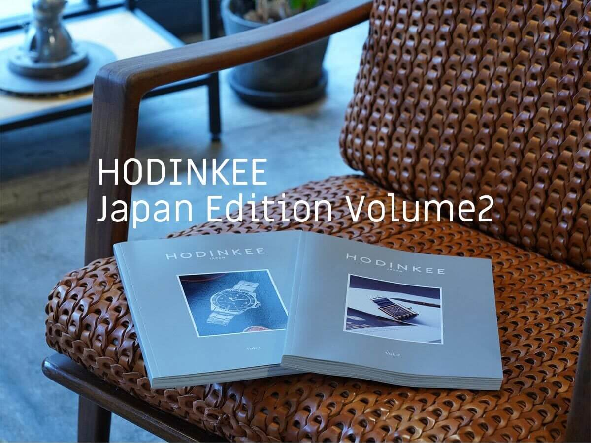 HODINKEE Japan Edition Vol.2 販売開始のお知らせ