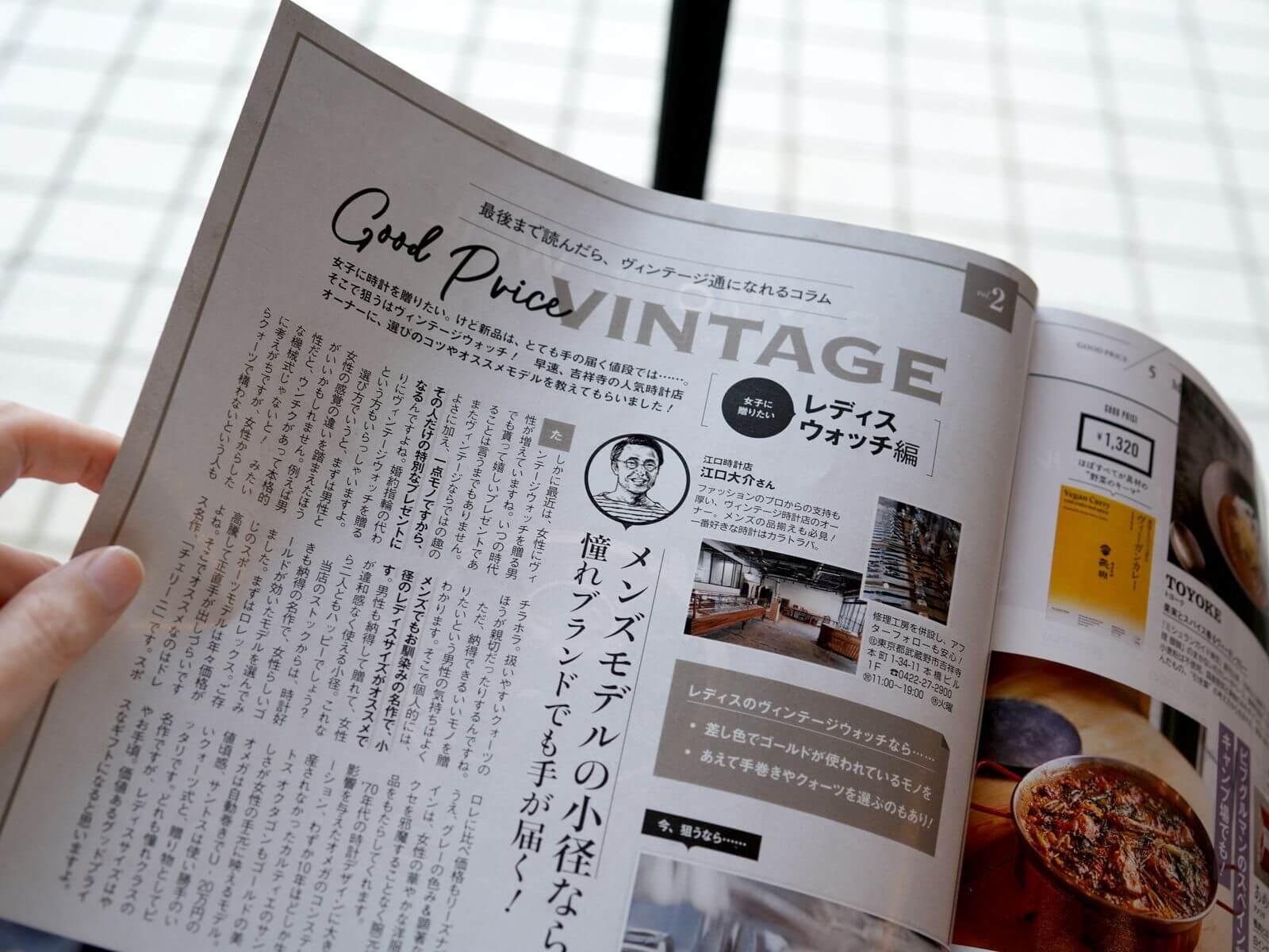 Begin No.393 安くていいモノ暮らし/ Good Price Vintage レディースウォッチ編