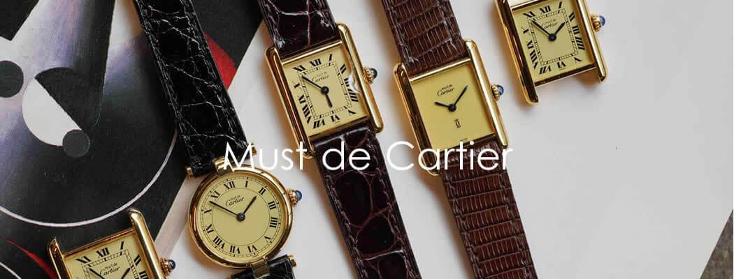 Must de Cartierカテゴリー新設いたしました。